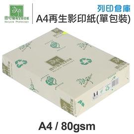 綠杉客 A4 再生影印紙 80g ^(單包裝^)