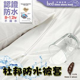 床邊故事 國際   安心無毒_世界級杜邦防水薄被套_單人5X6.5尺