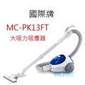 Panasonic國際牌 MC-PK13FT 大吸力吸塵器