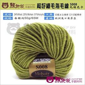 熊把拔~S008 超好織毛海毛線 每顆108元 歐洲 蘇菲亞 花線 鉤圍巾 織圍巾