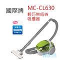 Panasonic國際牌 MC-CL630 大吸力吸塵器