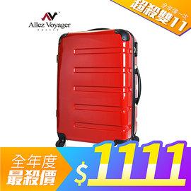 行李箱 旅行箱24吋 PC抗撞擊法國 奧莉薇閣 風華絕色-紅色