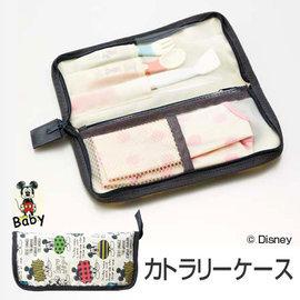 【紫貝殼】『DB01-1』日本進口 外出餐具收納袋 餐具收納包 【米奇款】可放餐具/食物剪/學習筷/圍兜