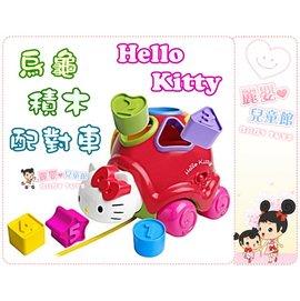麗嬰兒童玩具館~Hello Kitty 烏龜積木配對車.數字 形狀 旋律拖拉車.正版公司貨