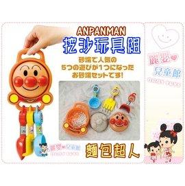 麗嬰兒童玩具館~日本原裝進口-ANPANMAN 麵包超人-挖沙玩具5件組.沙灘玩沙.洗澡玩具.含手把攜帶方便