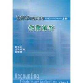 會計學原理與應用 上冊 作業解答 13 E