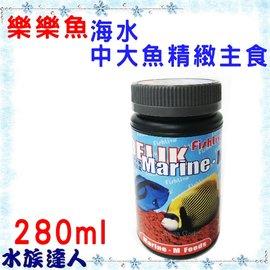【水族達人】樂樂魚FishLive《海水中大型魚精緻主食DELIK Marine M.280ml》健康.營養.美味!