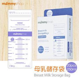 媽咪小站母乳儲存袋250ml-20入