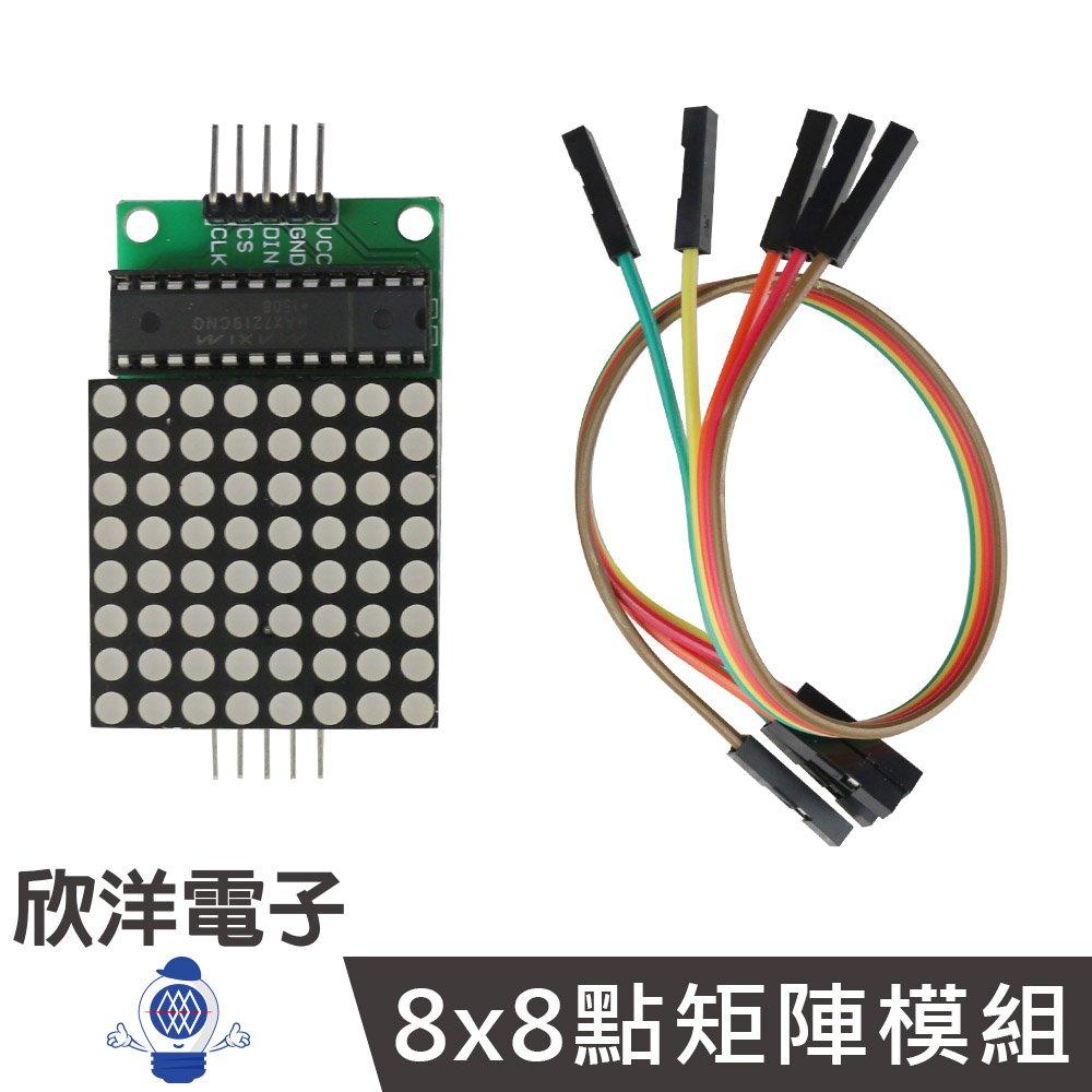 ~ 欣洋電子 ~ MAX 7219 8^~8點矩陣模組 ^(0877^) 實驗室、學生模組