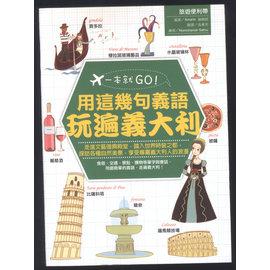 書舍IN NET: 書籍~一本就GO!這幾句義語就能暢遊義大利^(書 1地鐵圖^)~華威國