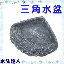 【水族達人】《三角水盆》寵物水盆 水盤 仿造大自然岩石造型