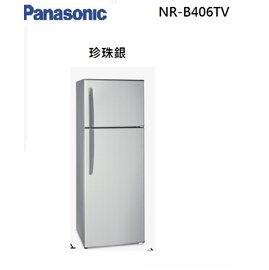 ~久仩~Panasonic 國際牌~NR~B406TV ~變頻冰箱 ~  貨 ~來電可