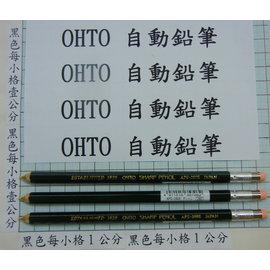 OHTO 0.5mm木軸自動鉛筆綠色桿APS~280E