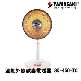 YAMASAKI 山崎 14吋^(40cm^) 遠紅外線碳素電暖器 SK~450HTC ∥