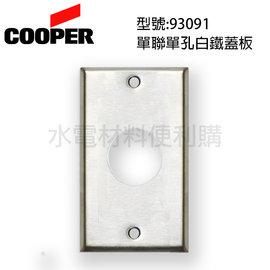 美國 COOPER 單聯單插圓孔蓋板~93091~白鐵