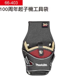 MAKITA牧田 起子機工具袋66-403★100週年限定