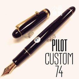 小品雅集  Pilot 百樂 Custom 74 14K 鋼筆