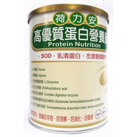 荷力安 高 蛋白營養品 450g^~12罐