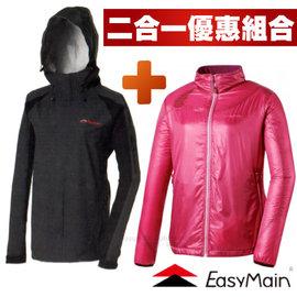 EasyMain 衣力美 女 超強高CP值 Polartec NeoShell 2件式高透氣防水防風保暖外套(僅697g_內Alpha夾克)登山健行風雨衣 非Gore-Tex C157B