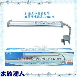 【水族達人】伊士達ISTA《高之光 LED夾燈 19cm.全白燈/8燈(EL-893)》LED燈