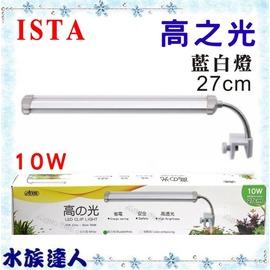 【水族達人】伊士達ISTA《高之光 LED夾燈 27cm.藍3白7燈/10燈(EL-896)》LED燈