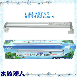 【水族達人】伊士達ISTA《高之光 LED跨燈 29cm 1W*8 藍2白6燈(EL-906)》LED燈