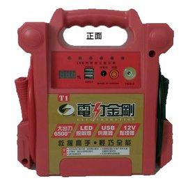 ~ 免 ~~電力中心~電力金剛 電力 6500cc T1 救援高手 輕巧全能