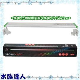 【水族達人】雅柏UP《增豔小跨燈(綠邊跨式)60 PRO-LED-T-R60》 LED/適合60cm魚缸用
