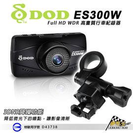 破盤王 台南 DOD ES300W FULL HD 1080P WDR 行車記錄器↘499