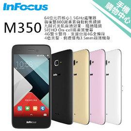 InFocus M350 輕旗艦 5吋HD 美肌 四核心 4G雙卡雙待 智慧機╱ 貨~手機