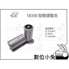 小兔 ~Zhiyun 智雲 Z1 18350 鋰電池~適 Pround Rider M S