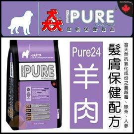 ~GOLD~~白色袋繁殖包~PURE 猋 狗飼料~羊肉 PURE 24~髮膚保健配方~20