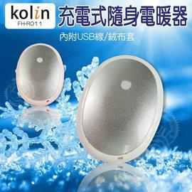 =海神坊=台灣製 kolin FH-R011 歌林充電式隨身電暖器 電暖蛋 暖手寶 暖暖寶 暖餅 懷爐 USB充電