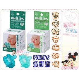 麗嬰兒童玩具館~PHILIPS 飛利浦公司貨-早產兒/新生兒專用奶嘴系列.缺口奶嘴.香草安撫奶嘴(2.3.4號)