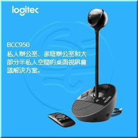 羅技 LOGITECH BCC950 ConferenceCam 實惠的小型團隊會議攝影機