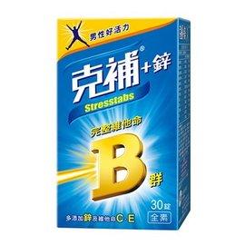 ~克補鋅~30錠綜合B群 C E8種完整B群、一天一錠,活力提升關鍵
