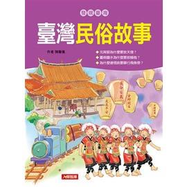 書立得~發現臺灣:臺灣民俗故事