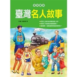 書立得~發現臺灣:臺灣名人故事