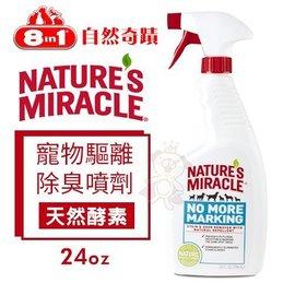 ~GOLD~~120438~美國8in1~自然奇蹟~寵物驅離除臭噴劑^(天然酵素^)~24