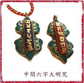 ^~唐古拉佛教文物 ^~尼泊爾銅金剛杵型六字大明咒項鍊^(2款選^)