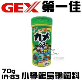 ^~第一佳水族寵物^~ 五味GEX~小學館烏龜飼料 70g IA~83~浮水性