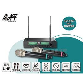 高傳真音響~ MIPRO ACT~1027PRO~雙頻道無線麥克風~搭 ~手握麥克風 ~贈