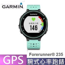 ~加贈手機 臂套^( 299元^)~GARMIN Forerunner 235 GPS 腕