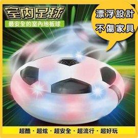 玩具 UFO室內足球 地板球 飛盤球 七彩燈光效果 飄浮足球 飛碟球【HH婦幼館】