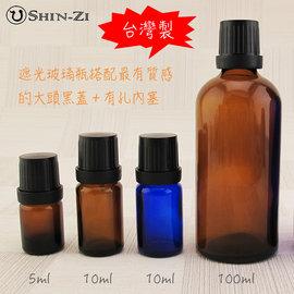 精油空瓶 空瓶 精油瓶 分裝瓶 玻璃瓶 茶色空瓶 藍色空瓶  一組