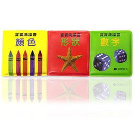 【紫貝殼】『KS KIDS26-14』奇智奇思 K's Kids 寶寶洗澡書  :顏色、形狀、數字(3本)  感官●學習●布書 【保證公司貨】