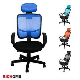 ~原 1999里安高枕辦公椅 電腦椅 椅子