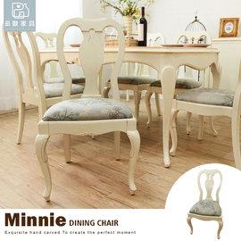 品歐 ~G361~法式小清新•實木雕刻雙色餐椅 椅子 800坪展示間 展示