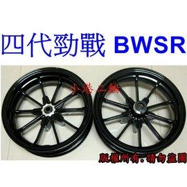 ~小港二輪~四代勁戰.BWSR~一組價~RPM 10爪 12吋鋁合金輪框送氣嘴