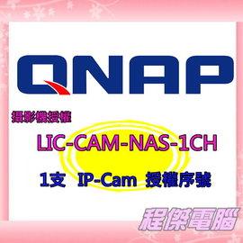 ~高雄程傑電腦~QNAP 威聯通 ~ LIC~CAM~NAS~1CH ~ IP~Cam 攝